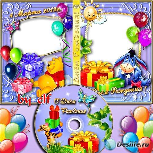 Детская праздничная обложка DVD ко Дню Рождения