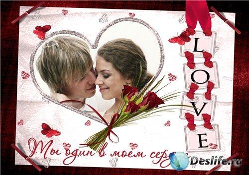 Валентинка на день всех влюбленных: Ты один в моем сердце