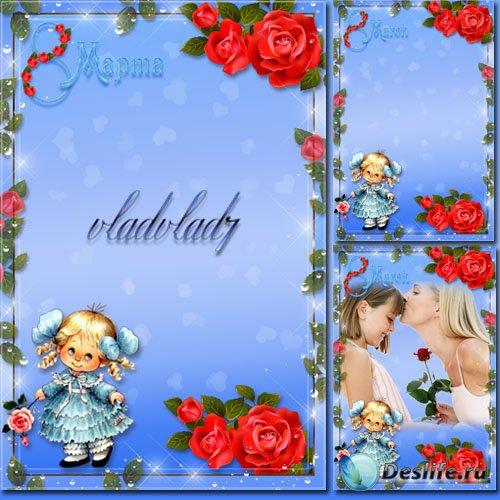 Женская рамка к 8 Марта - Розы для любимой мамы