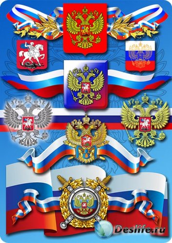 Клипарт - Символика  российского государства