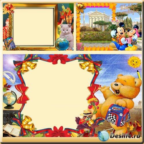 Школьные детские рамки для фотошопа