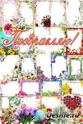 Набор цветочных рамок для фотошопа + бонус 20 букетов
