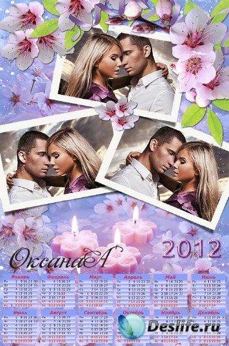 Романтический календарь на 2012 год – Три свечи в яблоневом цвете