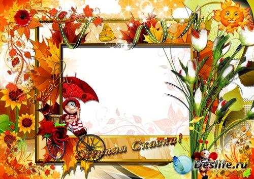 Рамка для ваших фото - Осенняя сказка