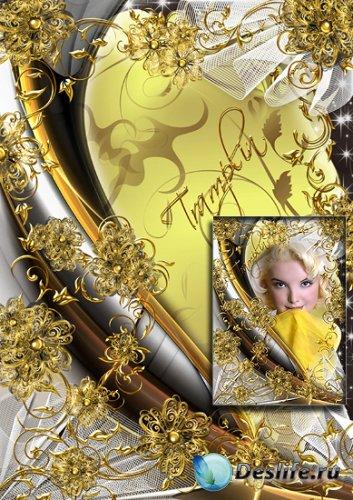 Рамка для ваших фото - Золотая Россыпь