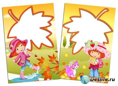 Рамочки для фото с Эмили (Осень)
