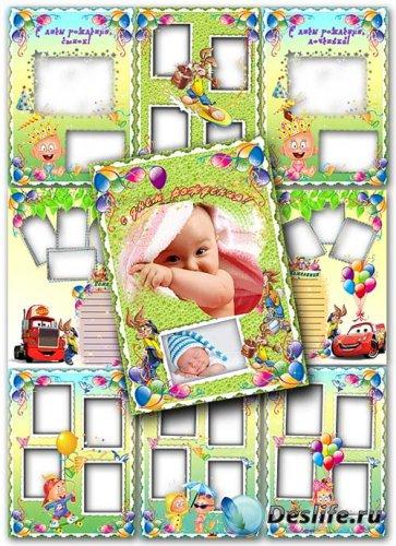 Детские фоторамки - С днём рождения!