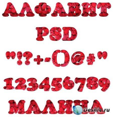 Алфавит PSD малина