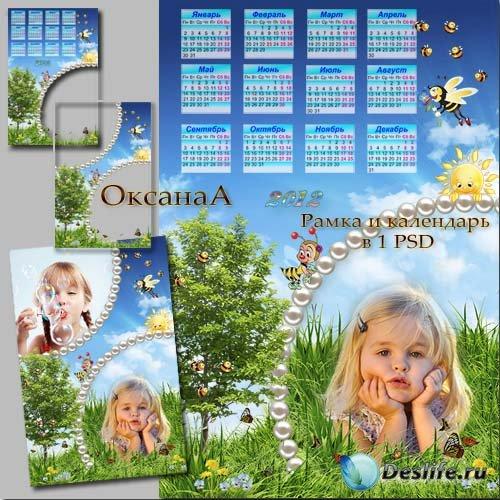 Летний набор из календаря на 2012 год и рамки для двух фото – Знойное лето