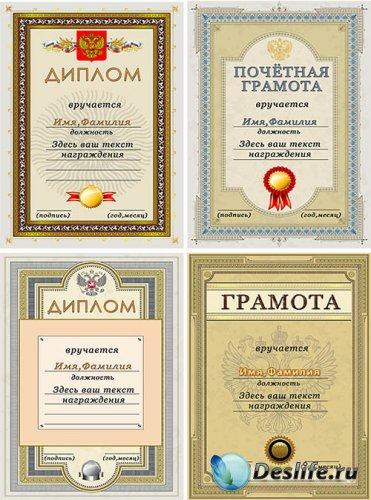 Шаблоны дипломов и грамот / Templates of diplomas