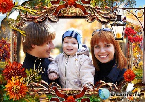 Рамка для ваших фото - Осень
