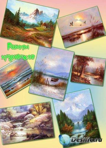 Художественные картины - Пейзажи