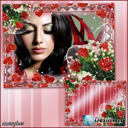 Романтическая рамка для фотошопа - Всегда с тобой моя любовь