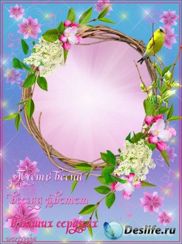 Рамка для фото - Пусть весна всегда цветет в ваших сердцах