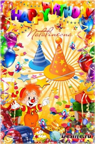 Детская рамка с клоуном  –  С днём Рожденья Солнышко, принимай подарки…