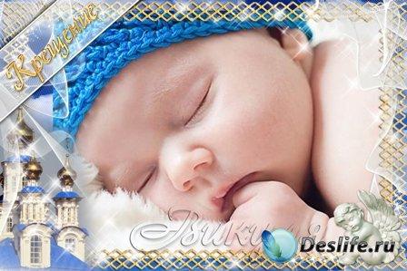 Фоторамка для мальчика - Крещение