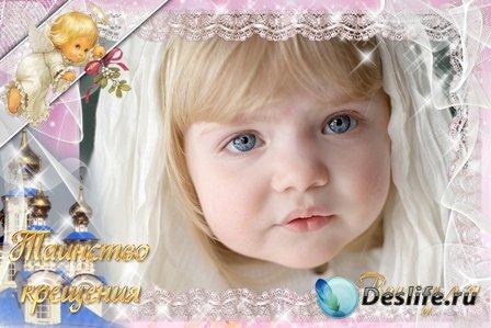 Фоторамка для девочек - Крещение