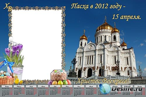 Календарь на 2012 год  - Светлая  Пасха 15 апреля