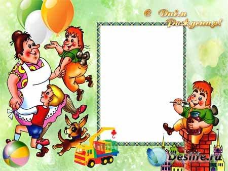 Рамка для фото - День рождения с Карлосоном
