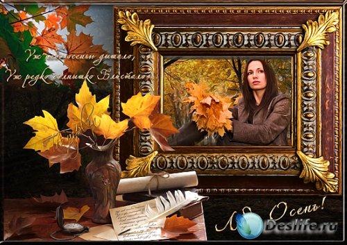 Рамка для ваших фото - Леди Осень