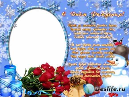 Рамка для фото - С днем рождения родившихся зимой