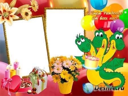 Рамка для фото - С днем рождения от дракончика