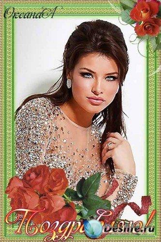Рамочка с букетом красных роз - Поздравляю