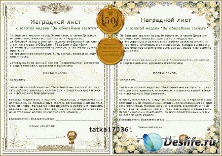 Наградная медаль для юбиляра - За юбилейные заслуги