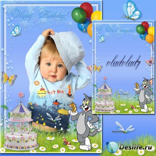 Детская фоторамка - Том и Джерри поздравляют с Днем рождения