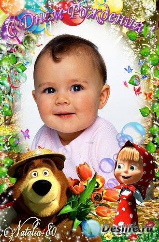Праздничная рамочка для оформления детских фото с Машей и медведем - С Днем ...