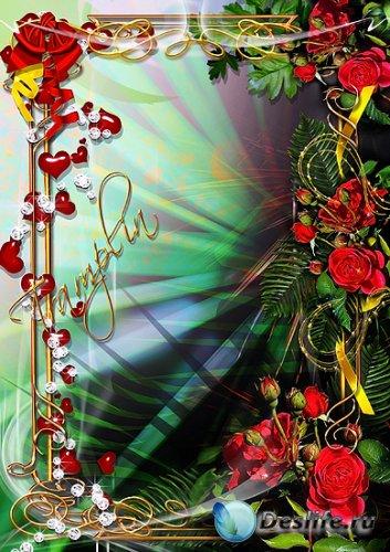 Рамка для ваших фото - Красные Розы – Признак Любви
