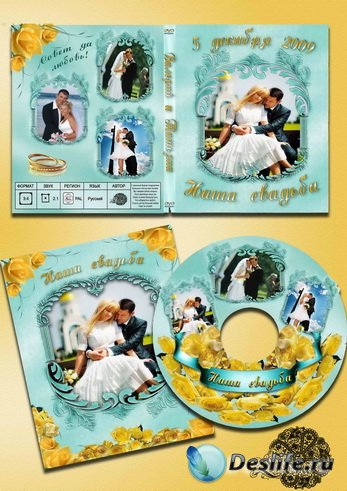 Набор для оформления свадебного диска Бирюза