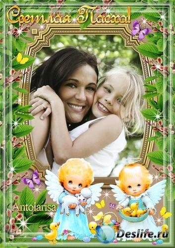 Рамочка для фото с ангелочками  -  Светлая пасха!