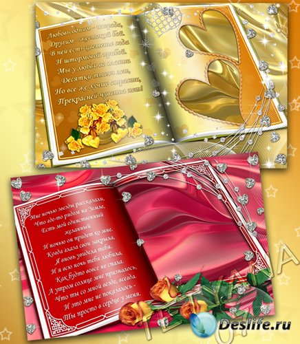 Рамочки для фотошоп - Книги со стихами для влюбленных