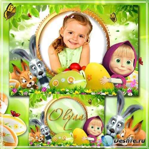 Детская рамка для пасхальных фото с Машей и ее друзьями