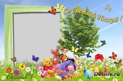 Красивая детская рамка с Винни Пухом и друзьями  - Со светлой Пасхой