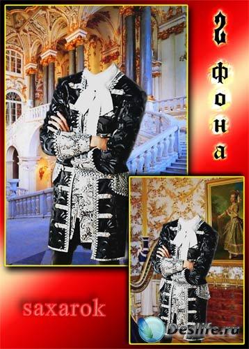 Элегантный исторический мужской фотокостюм