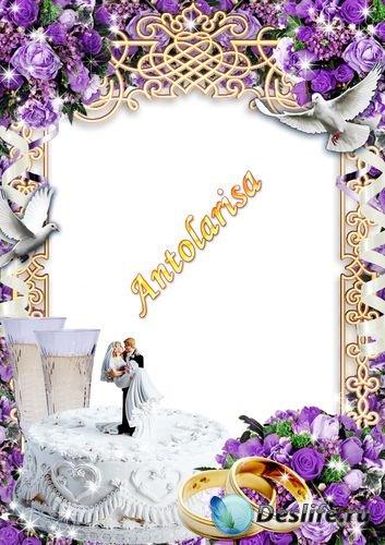 Свадебная рамка для фото – Вместе навсегда