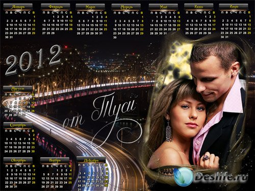 Рамка-календарь – Ночной город сегодня будет наш