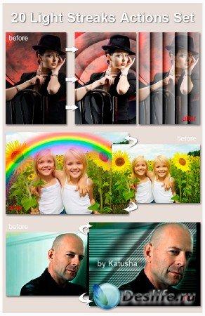 Макросы для Photoshop - Light Streaks