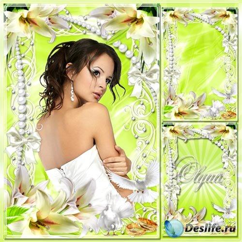 Свадебная рамка для фотошоп – Нежнейших лилий аромат так сладок