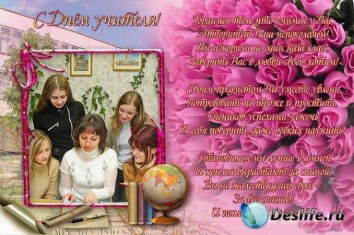 Фоторамка-открытка - С Днём учителя