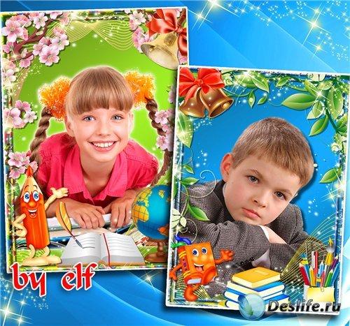 Школьные рамочки для фото - Последний звонок