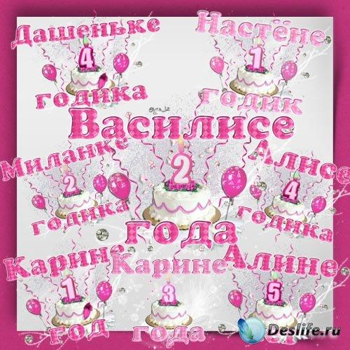 Набор надписей на день рождения девочкам