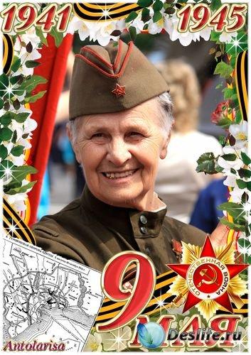 Праздничная  рамка для фото  -    Этот День Победы!