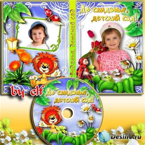 Обложка DVD и задувка на диск - До свиданья, детский сад