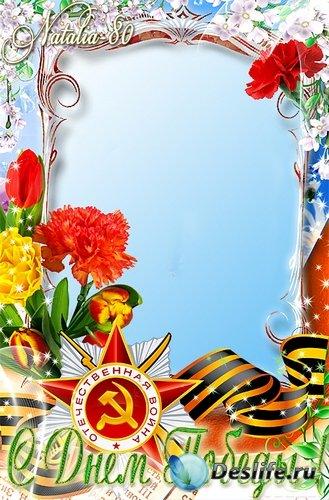Праздничная рамочка для оформления фото - С Днем Победы !