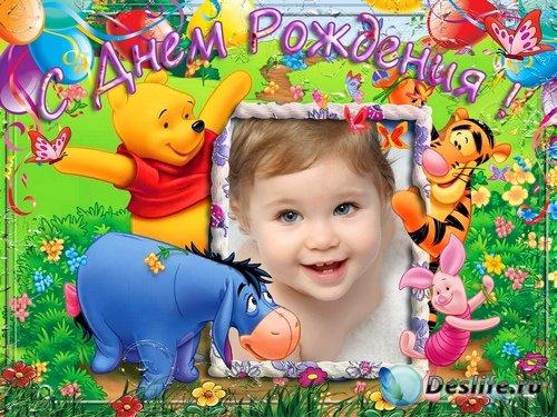 Рамочка для оформления детского фото - С днем Рождения