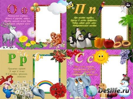 Рамки для фото - Изучаем алфавит (Буквы О, П, Р, С)