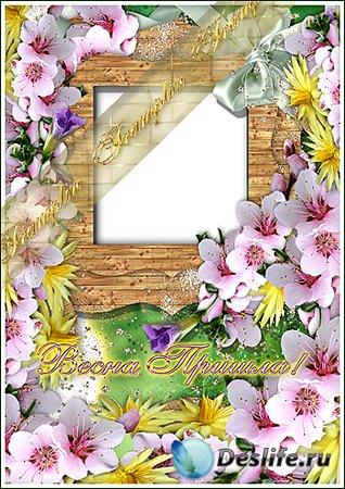 Рамка для фото - Весна пришла